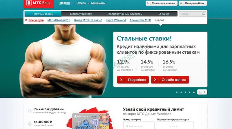 Главная страница официального сайта МТС банк