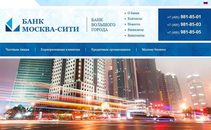 Главная страница официального сайта Москва Сити Банка
