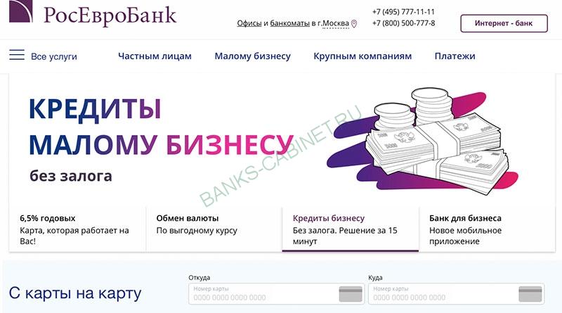 Главная страница официального сайта Росевробанк