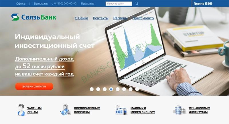 Главная страница официального сайта Связь банк
