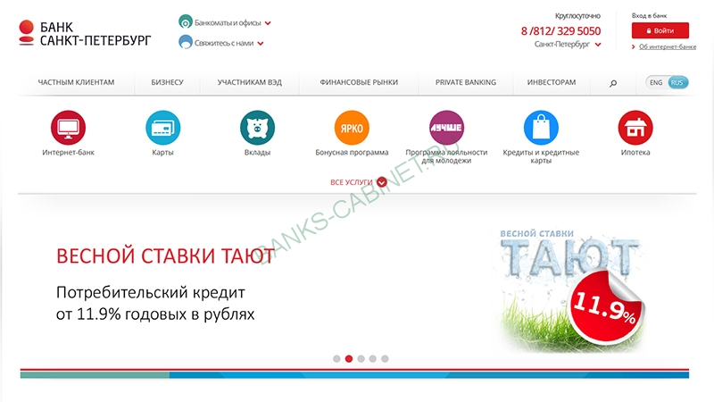 Главная страница официального сайта банка Санкт-Перебург