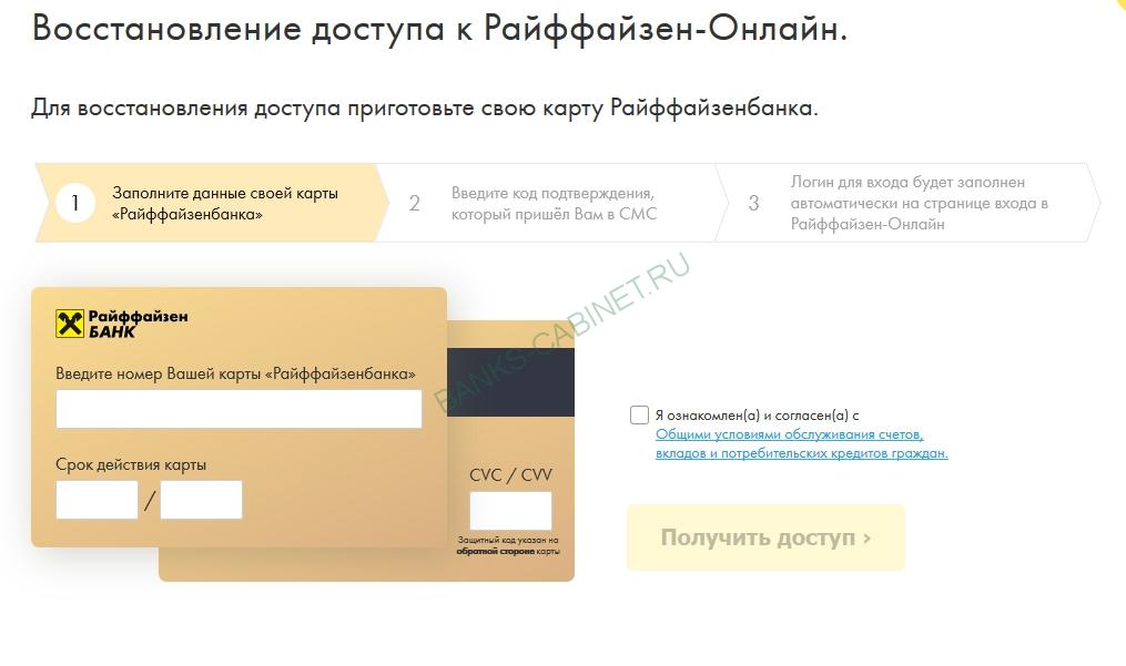 Инструкция восстановления логина и пароля от личного кабинета Райффайзен