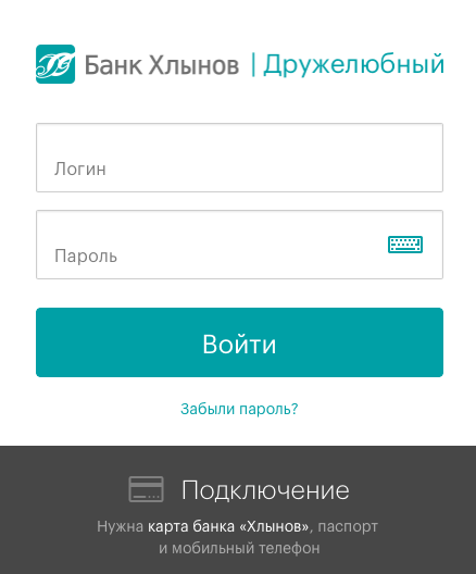 Хлынов банк: вход в личный кабинет