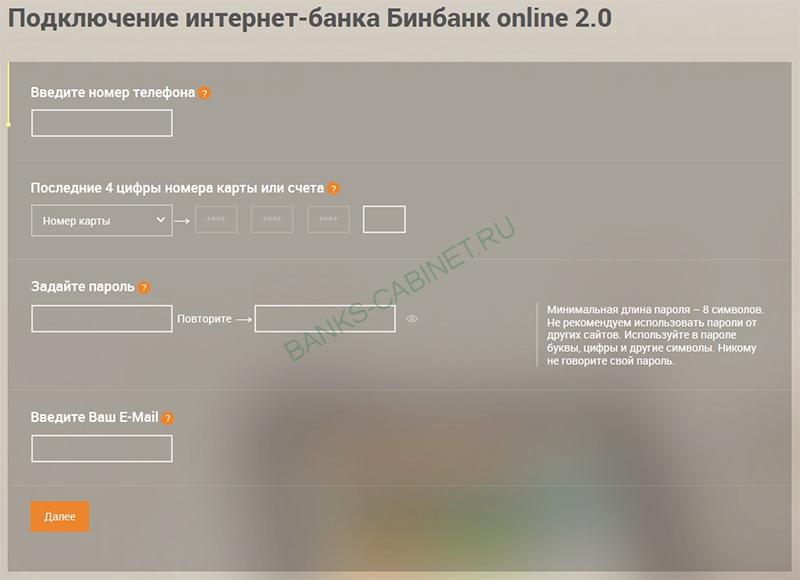 Подключение Интернет Банка Бинбанк онлайн 2.0
