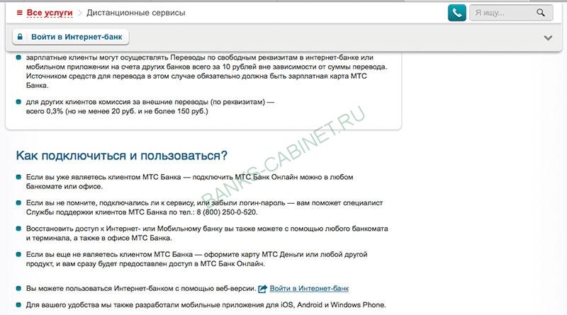 Подключение и регистрация личного кабинета МТС банк