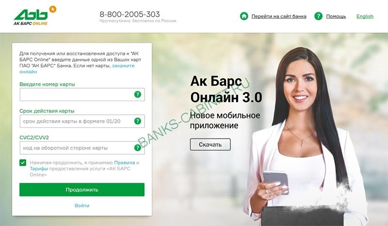 Получение доступа к личному кабинету Ак Барс Банк Онлайн 3.0
