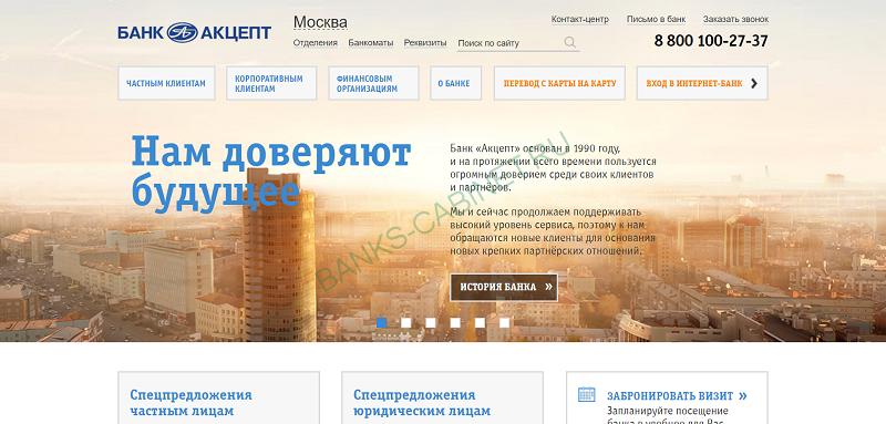 Регистрация личного кабинета в Акцепт банке