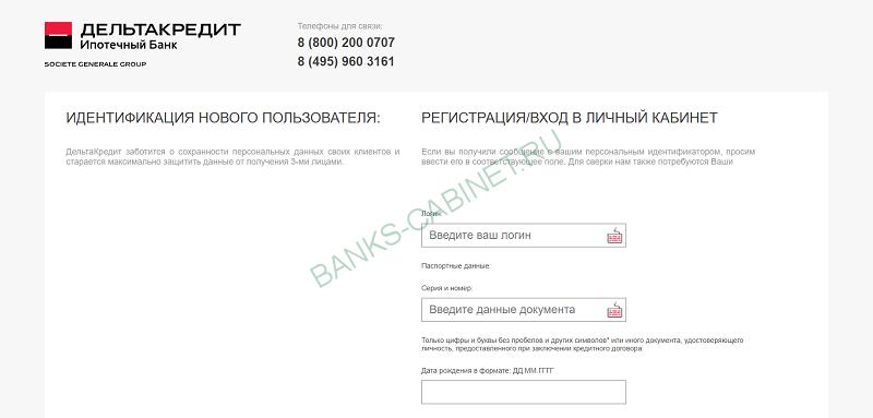 Регистрация личного кабинета в банке Дельтакредит