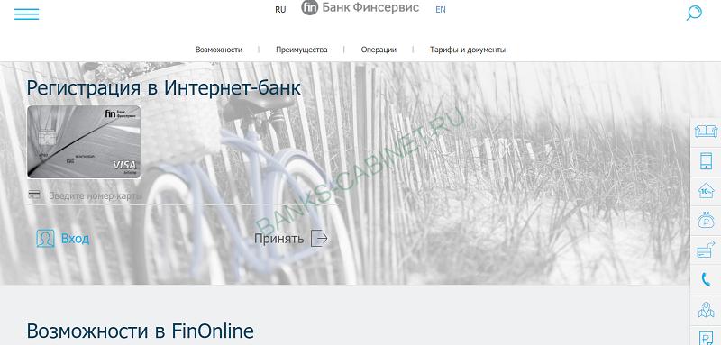 Регистрация личного кабинета в банке Финсервис