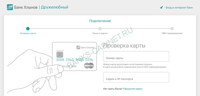 Регистрация в личном кабинете Хлынов банк
