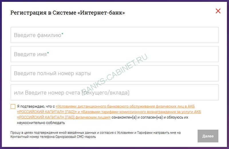 Регистрация Интернет банка Российский капитал