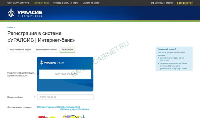 Регистрация Интернет-банка Уралсиб