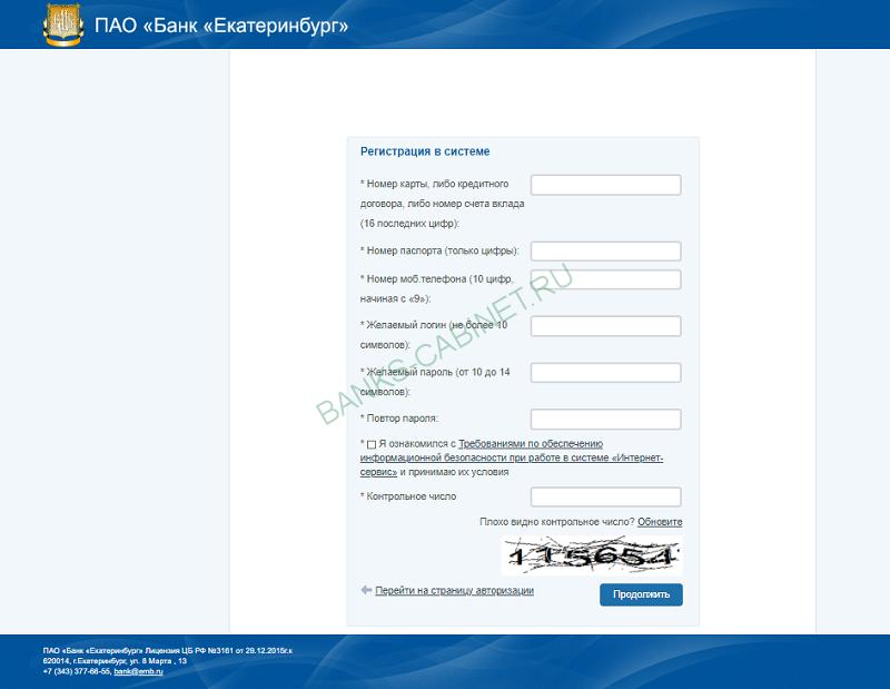 Регистрация личного кабинета ЕМБ банк