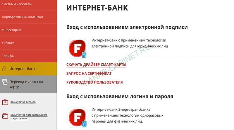 Регистрация личного кабинета Энерготрансбанка