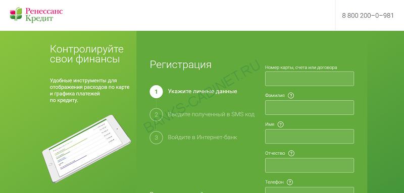 Регистрация личного кабинета Ренессанс Кредит