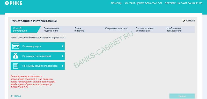 Регистрация личного кабинета в банке РНКБ