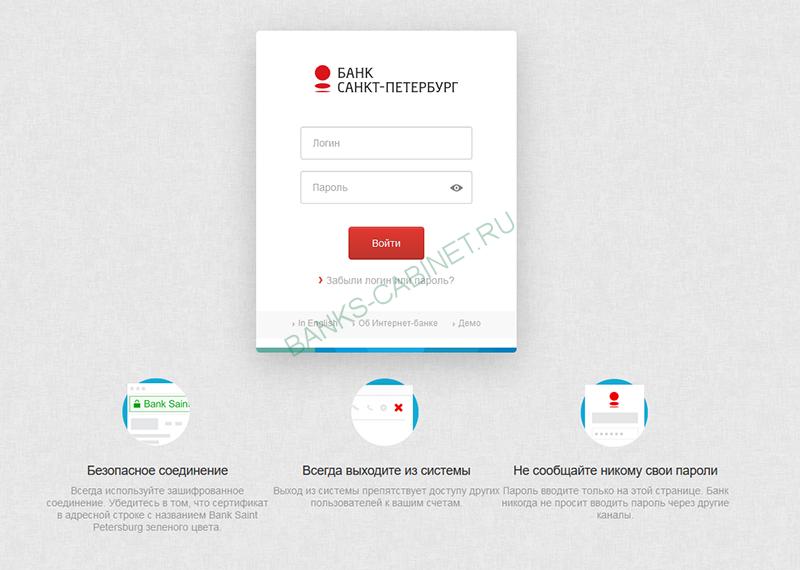 Регистрация личного кабинета в банке Санкт-Петербург