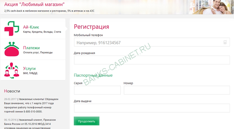 Страница регистрации личного кабинета АйМаниБанк
