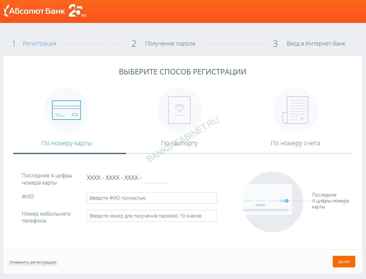 Страница регистрации личного кабинета Абсолют Банка