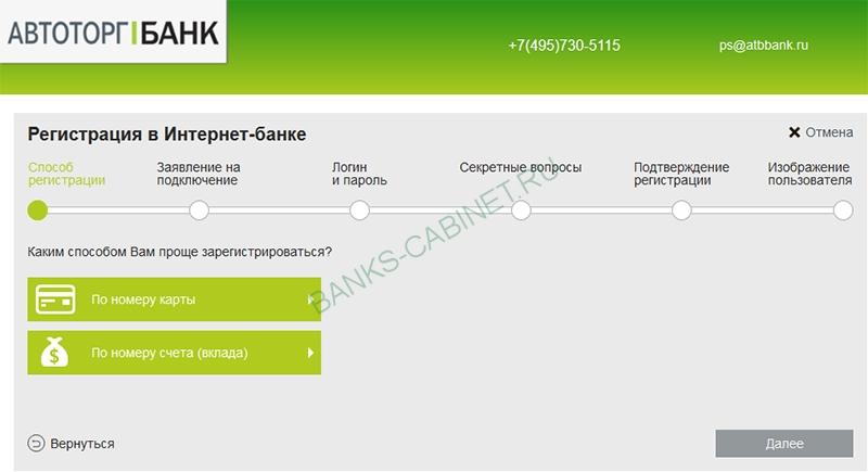 Страница регистрации личного кабинета Автоторгбанк