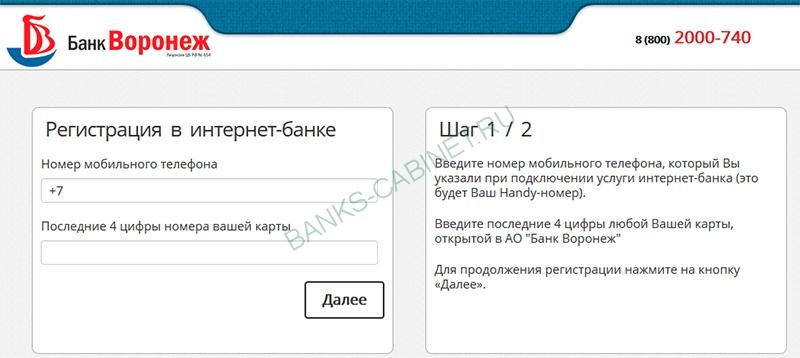 Страница регистрации личного кабинета Банка Воронеж