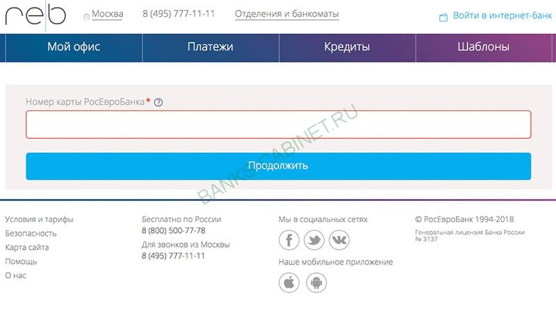 Страница регистрации личного кабинета Росевробанка