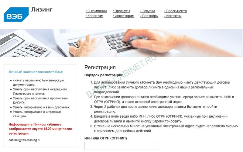 Страница регистрации личного кабинета Внешэкономбанк