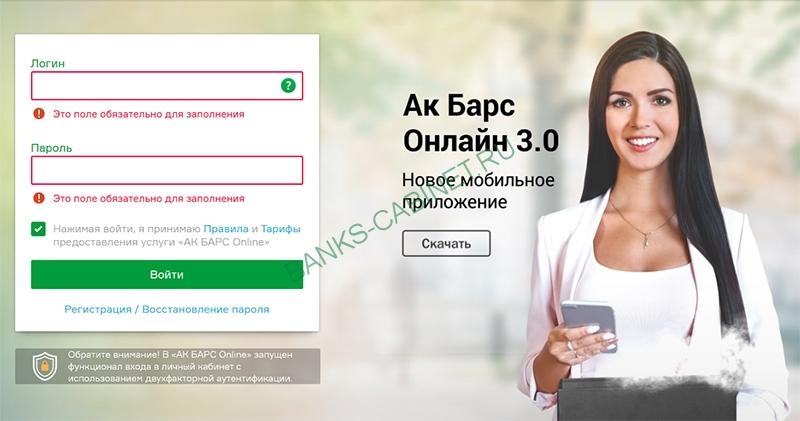 Страница входа и востановление личного кабинета Ак Барс Онлайн 3.0