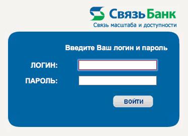 Связь-Банк: вход в личный кабинет