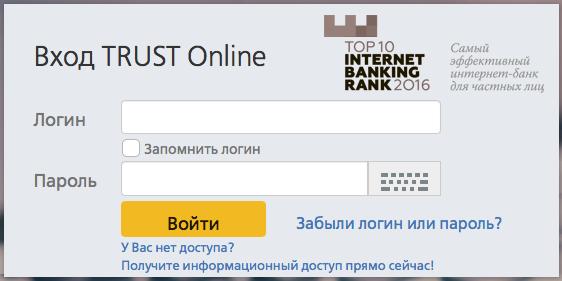 Траст онлайн банк: вход в личный кабинет