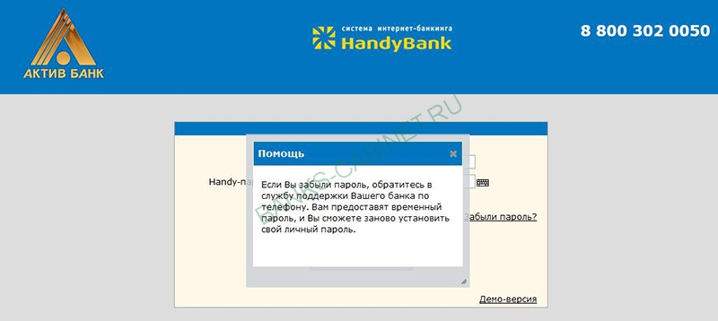 Восстановление доступа к личному кабинету Актив Банка
