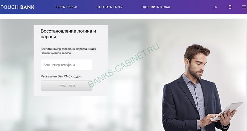 Восстановление логина и пароля Тач банка
