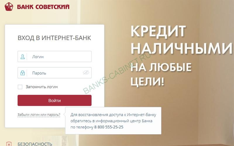 Восстановление логина и пароля банка Советский