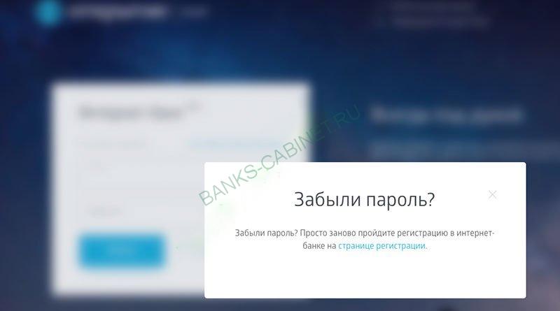 Восстановление логина пароля Банк Открытие