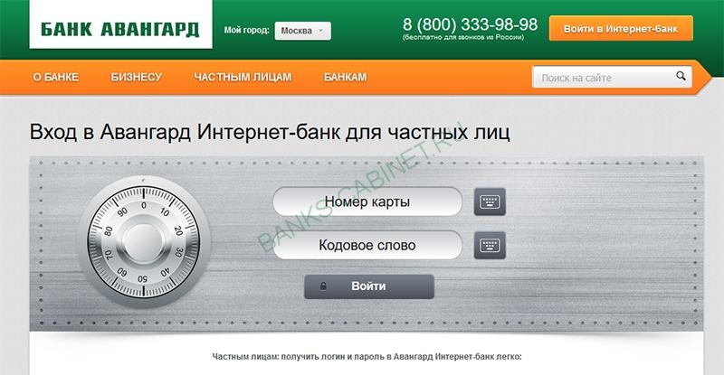 Восстановление пароля банк Авангард