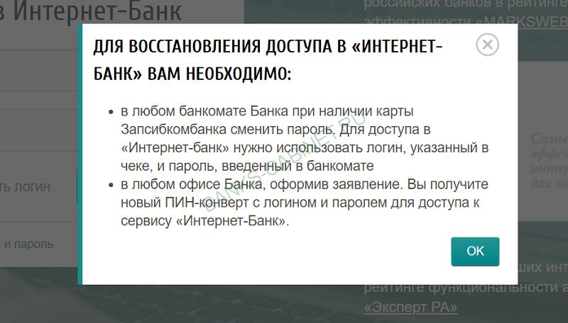 Восстановление пароля личного кабинета ЗапсибкомБанк