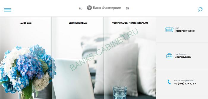 Восстановление пароля личного кабинета банка Финсервис