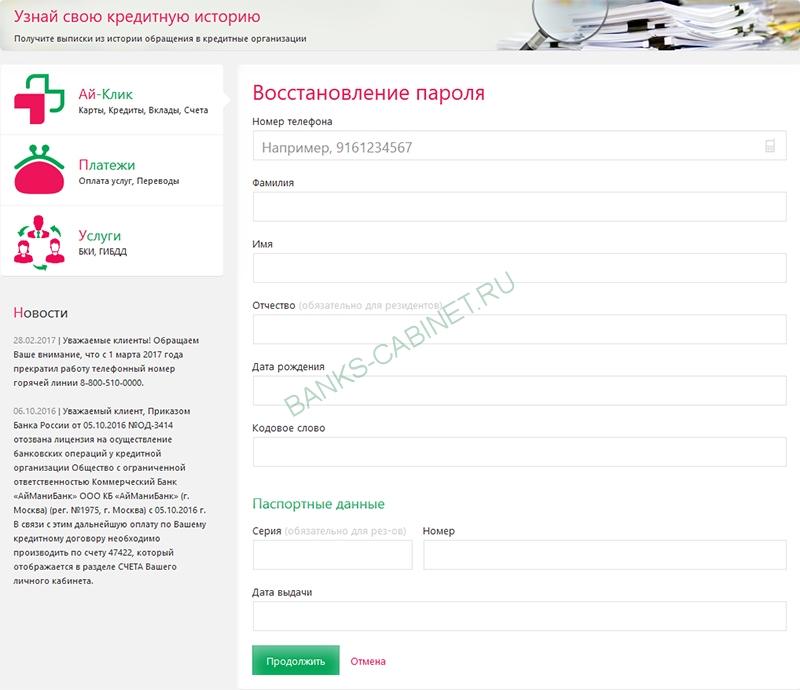 Восстановление пароля от личного кабинета АйМаниБанк