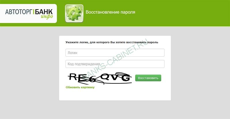 Восстановление пароля от личного кабинета Автоторгбанк