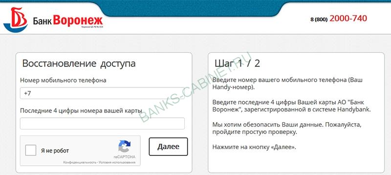 Восстановление пароля от личного кабинета Банка Воронеж
