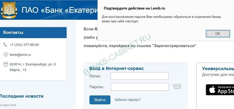 Восстановление пароля от личного кабинета ЕМБ банк
