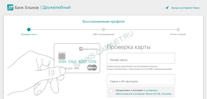 Восстановление пароля от личного кабинета Хлынов банк
