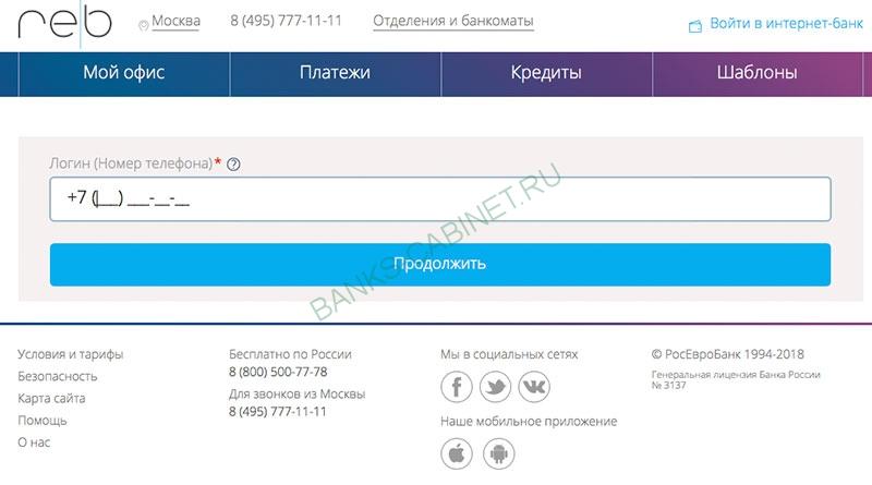Восстановление пароля от личного кабинета Росевробанк