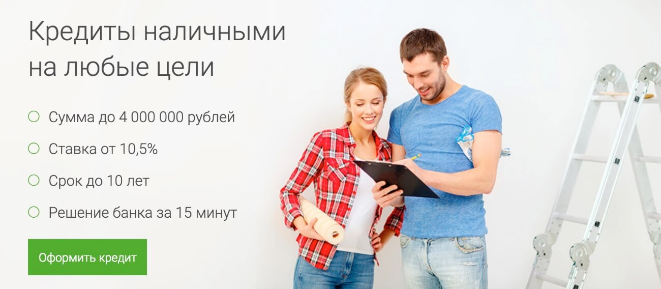 Кредит наличными в ОТП банке: онлайн заявка и условия
