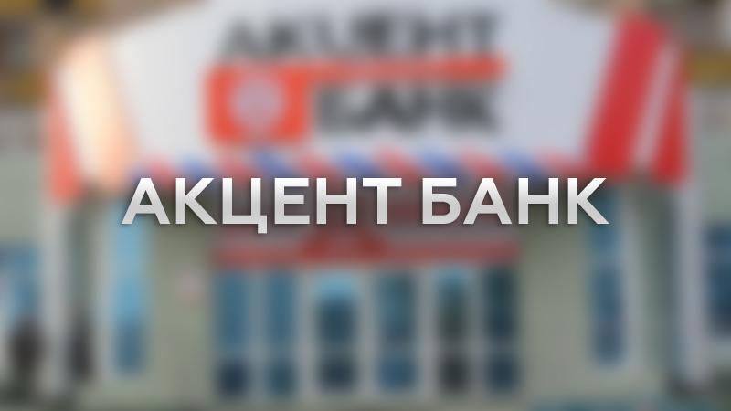 Акцент Банк
