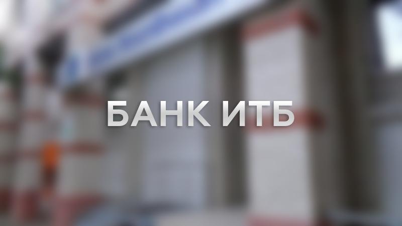 Банк ИТБ