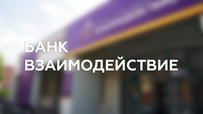 Банк Взаимодействие