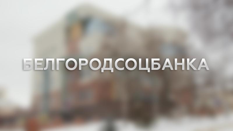Белгородсоцбанка