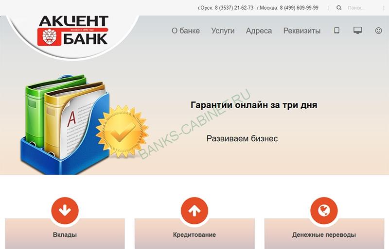 Главная страница официального сайта  Акцент Банка
