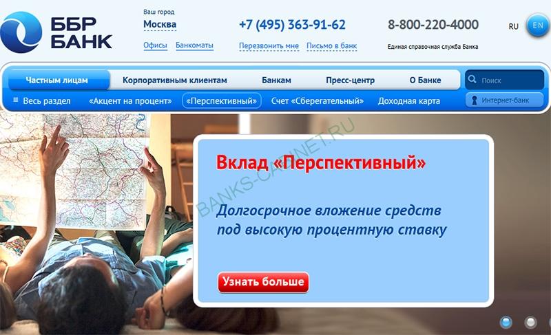 Главная страница официального сайта ББР Банка